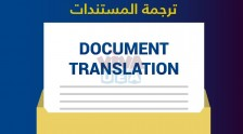 General Documents Translation Dubai |   Call:042663517