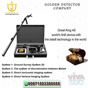 Metal detector 2020 | GREAT KING 4 S