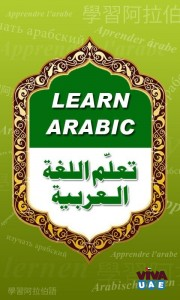 SPOKEN ARABIC CLASSES START AT VISION - 0509249945