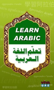 Spoken Arabic Classes Start for learners call-0509249945